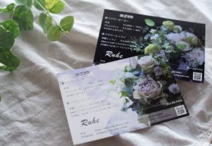 Ruhe Flower ポストカード